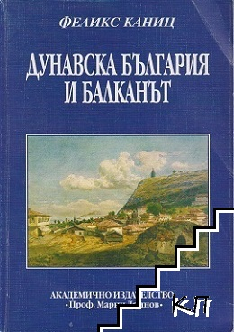 Дунавска България и Балканът