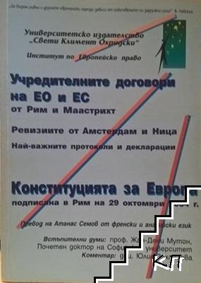 Учредителните договори на ЕО и ЕС от Рим и Маастрихт