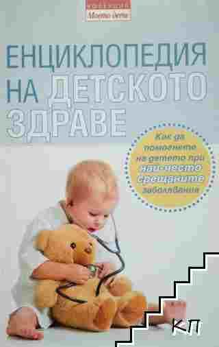 Енциклопедия на детското здраве