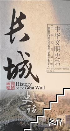 History of the great wall