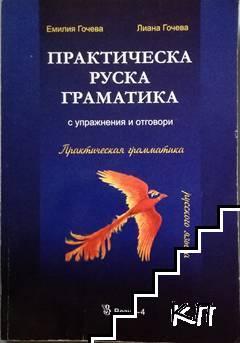 Практическа руска граматика