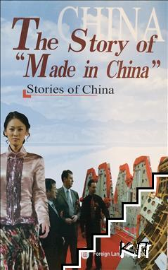 "The Story of ""Made in China"""