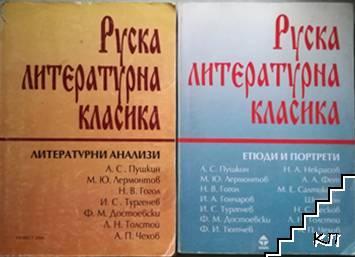 Руска литературна класика. Том 1-2