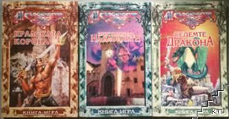 Магьосничества. Книга 2-4