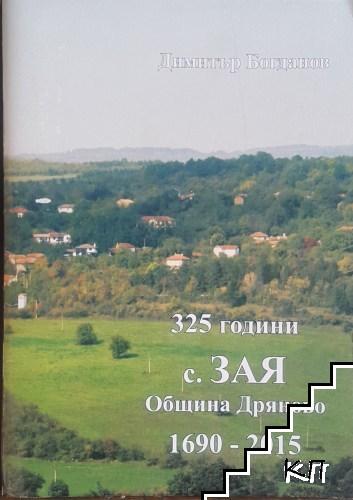 325 години с. Зая. Община Дряново 1690-2015
