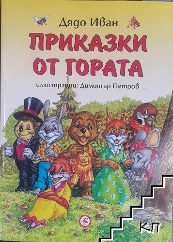 Приказки от гората