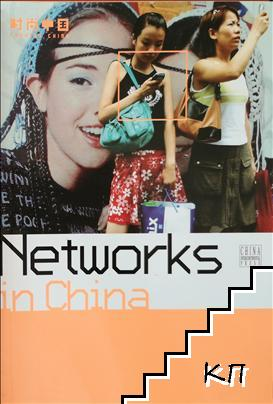 Networks in china