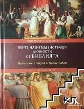 100-те най-въздействащи личности от Библията