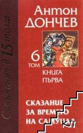 Съчинения в петнадесет тома. Том 6-7: Сказание за времето на Самуила. Книга 1-2