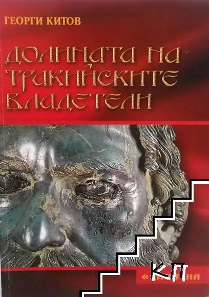 Долината на тракийските владетели