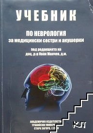 Учебник по неврология за медицински сестри и акушерки