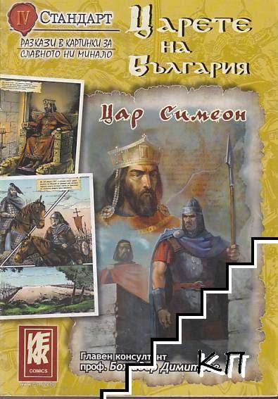 Царете на България. Бр. 4 / 2008