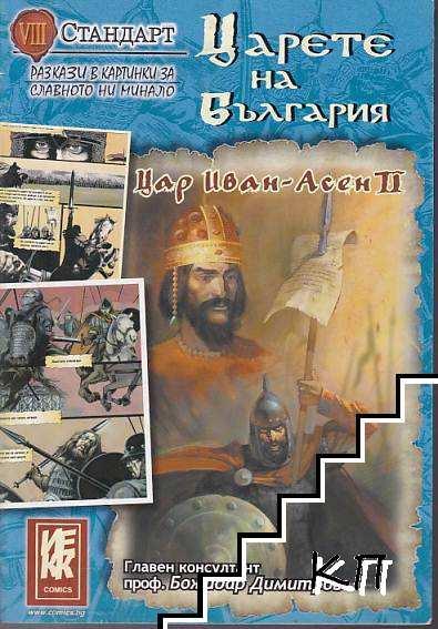 Царете на България. Бр. 8 / 2008