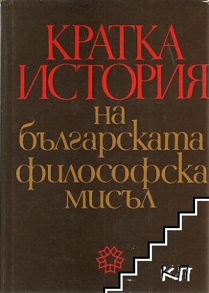 Кратка история на българската философска мисъл