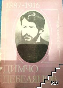 Димчо Дебелянов 1887-1916