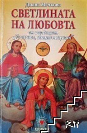 Книгите, които лекуват. Книга 3: Светлината на любовта