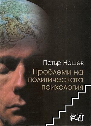 Проблеми на политическата психология