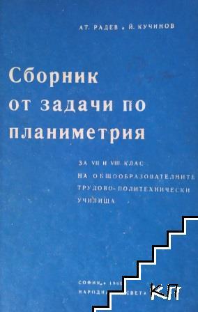 Сборник от задачи по планиметрия за 7.-8. клас на общообразователните трудово-политехнически училища