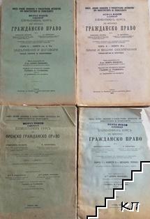 Елементаренъ курсъ по френско гражданско право. Книга 1-4