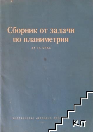 Сборник задачи по планиметрия за 9. клас на общообразователните трудово-политехнически училища