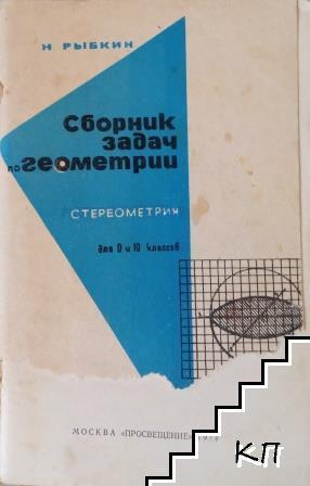 Сборник задач по геометрии. Стереометрия для 9.-10. классов