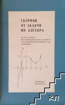 Сборник задачи по алгебра за 9.-11. клас на общообразователните трудово-политехнически училища