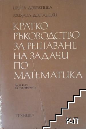 Кратко ръководство за решаване на задачи по математика за 3. курс на техникумите