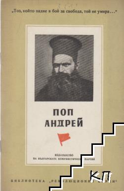 Поп Андрей