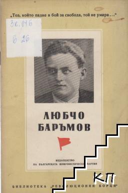 Любчо Баръмов