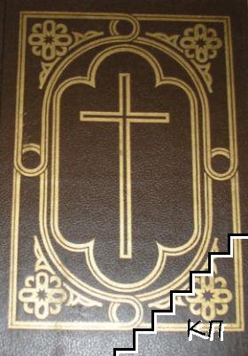 Библия. Книги священного писания ветхого и нового завета. Том 1