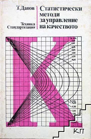 Статистически методи на управление на качеството