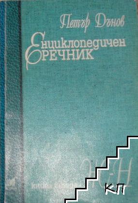 Енциклопедичен речник. Книга 2: Ж-Н