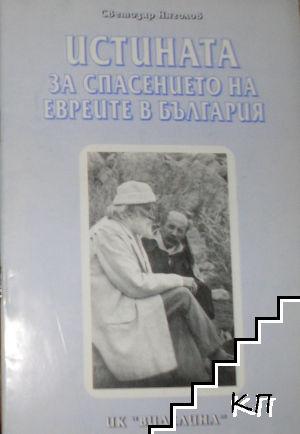 Истината за спасението на евреите в България