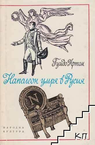 Наполеон умря в Русия