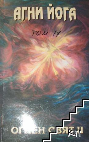 Агни Йога: Огнен свят. Книга 2