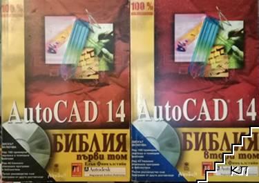 AutoCAD 14. Библия. Том 1-2