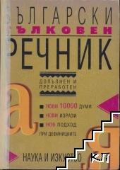Български тълковен речник А до Я