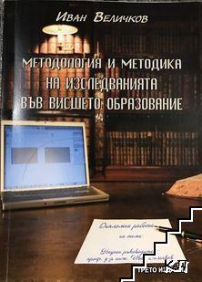 Методология и методика на изследванията във висшето образование