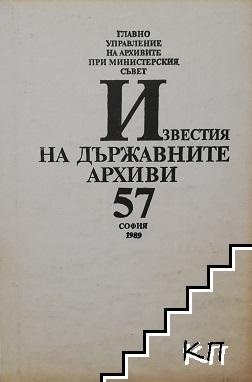 Известия на държавните архиви. Том 57
