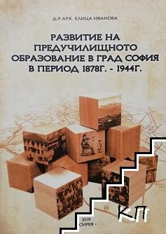 Развитие на предучилищното образование в град София в период 1878-1944 г.