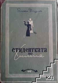 Студентката по химия Елена Вилфюр
