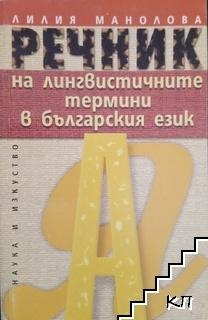Речник на лингвистичните термини в българския език