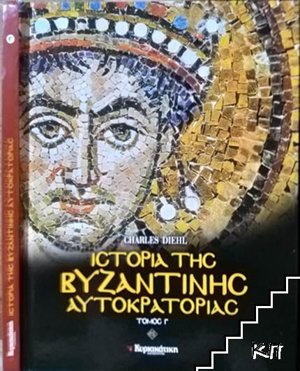 Ιστορία της βυζαντινής αυτοκρατορίας. Г' τόμος