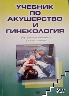 Учебник по акушерство и гинекология