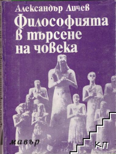 Философията в търсене на човека