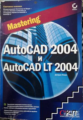 AutoCAD 2004 и AutoCAD LT 2004 Mastering