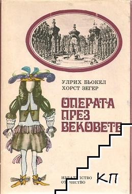 Операта през вековете