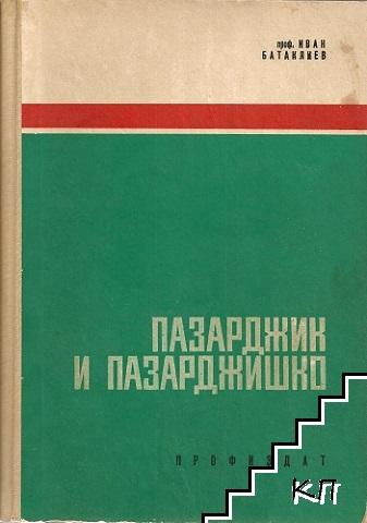 Пазарджик и Пазарджишко