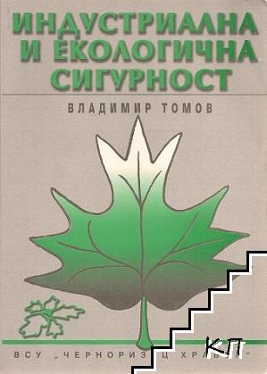 Индустриална и екологична сигурност