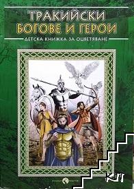 Тракийски богове и герои